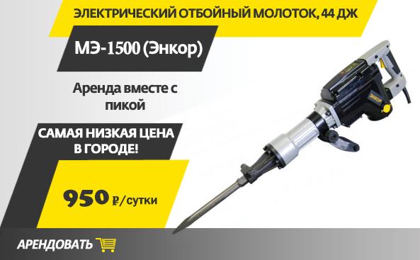 <strong>950 р/сут</strong>Отбойный молоток